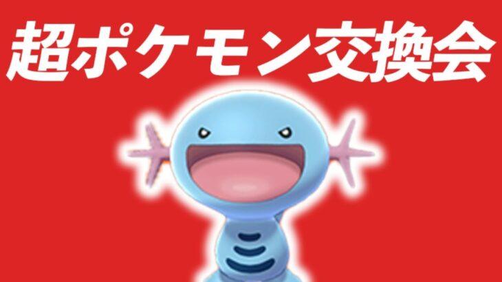 【孵化あまりでOK】いざ!!!ポケモン交換会!!!!!【4万人記念】