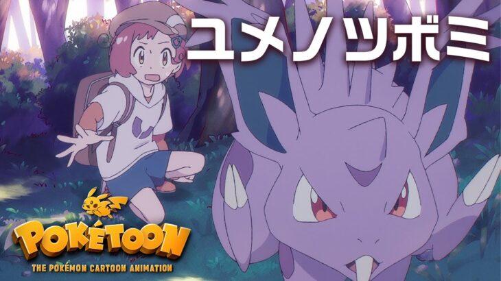 【ポケモン公式】アニメ「ユメノツボミ」【POKÉTOON】- ポケモン Kids TV