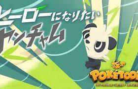 【ポケモン公式】アニメ「ヒーローになりたいヤンチャム」【POKÉTOON】-ポケモン Kids TV