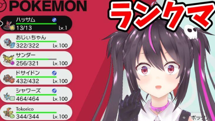 【ポケモン剣盾】バトンタッチハッサムPTでランクマ!!