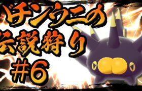 【復活】バチンウニの伝説狩り~Part.6~【ポケモン剣盾】【ゆっくり実況】
