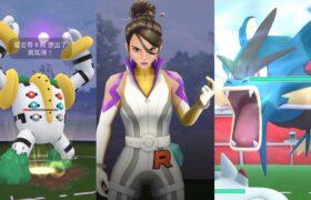 《Pokemon GO》雷吉奇卡斯!超級暴鯉龍!火箭隊希爾拉!レジギガス Regigigas!Shiny Gyarados!Team GO Rocket シエラ Sierra!