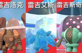 《Pokemon GO》有機會遇見色違三神柱!雷吉洛克 雷吉艾斯 雷吉斯奇魯!レジロック Regirock!レジアイス Regice!レジスチル Registeel!