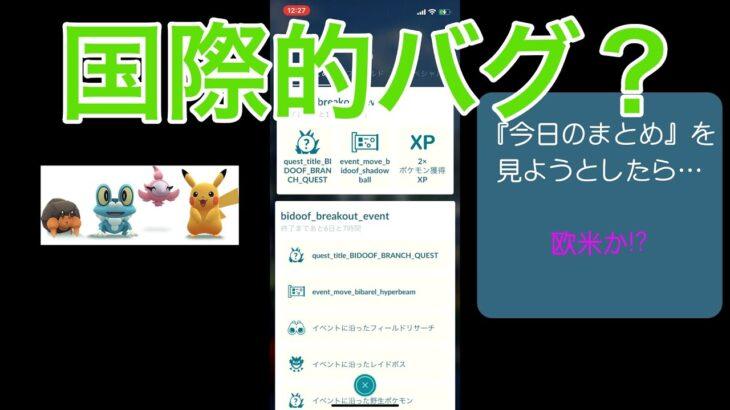 Pokemon Go これもバグでしょうか?欧米か!?