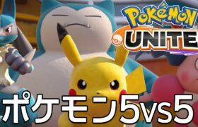 ポケモンでリアルタイム対人戦がはじまった!【ポケモンユナイト / Pokemon UNITE】