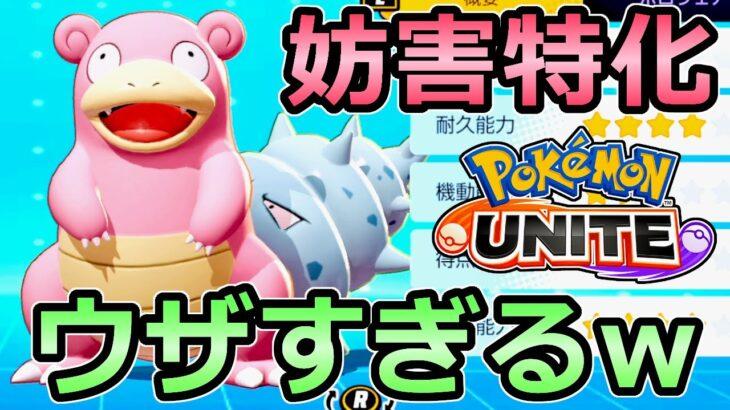 【ポケモンユナイト βテスト】ヤドランのテレキネシスがウザすぎる 高体力&妨害の強ポケモン【Pokemon Unite】