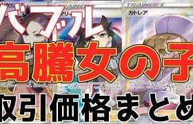 【ポケモンカード】ポケカ高騰!ついにカトレアも高騰!バブル世界に飛び立つ!!!【Pokémon Card】 【ポケカ値段】【ポケカ相場】【ポケカ高騰