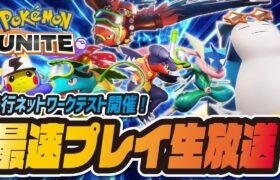 【新作】ポケモンユナイト最速プレイ!先行ネットワークテスト開催!【Pokémon UNITE】