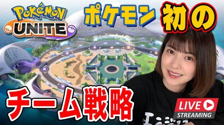 Pokémon UNITE(ポケモンユナイト)のネットワークテスト版!【ライブ配信】
