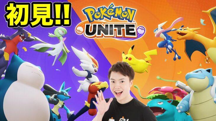 【初見】Pokémon UNITE(ポケモンユナイト)