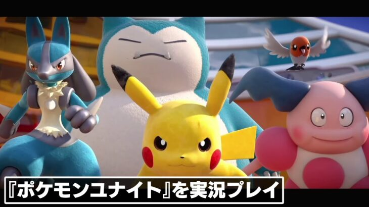 『Pokémon UNITE』ネットワークテストを実況プレイ! ポケモン x MOBAという新たな組み合わせ