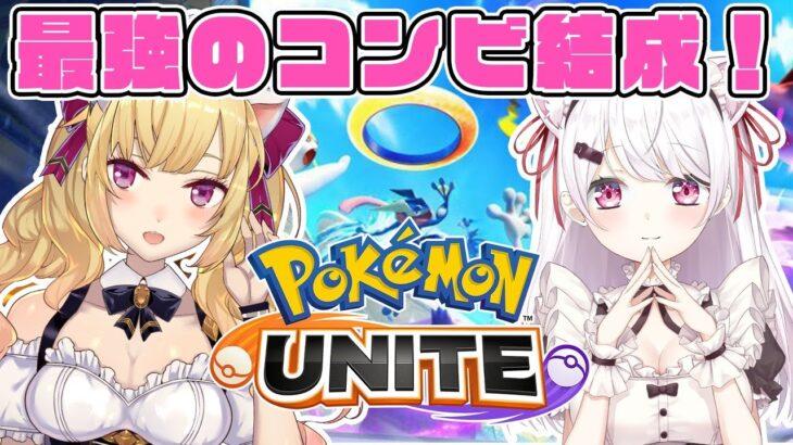 【ポケモンユナイト】Pokémon UNITE DUOで勝つ!!!!!【椎名唯華/にじさんじ】