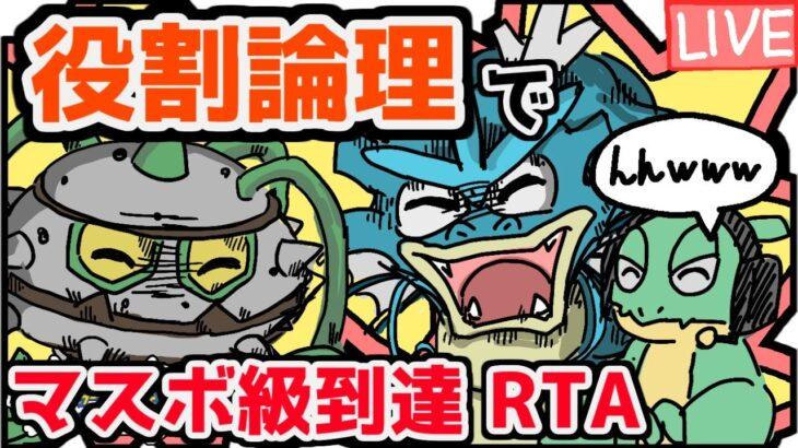 【ポケモン剣盾】役割論理でランクバトル!マスボ級到達RTAですなwww【Vtuber ランクマ シリーズ9 シーズン19】