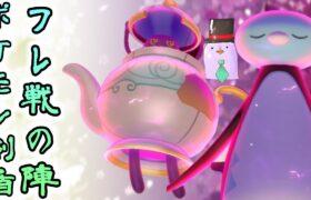 【Re:ベンジ】挑戦者はあなた!!!ポケモン剣盾フレ戦配信の陣!!!!【雑談】【ポケモン剣盾】【生配信】