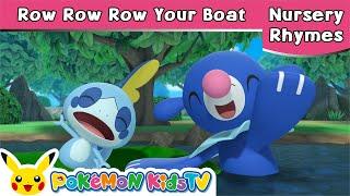 【ポケモン公式】Row Row Row Your Boat (こげ こげ ボート)-ポケモン Kids TV【英語のうた】