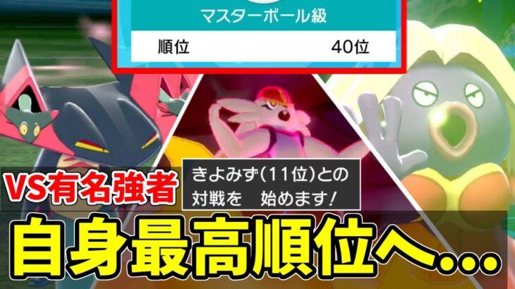 【ポケモン剣盾】過去最高順位をかけた熱き戦い!連続する択勝負を制するのは…【S18最終日】