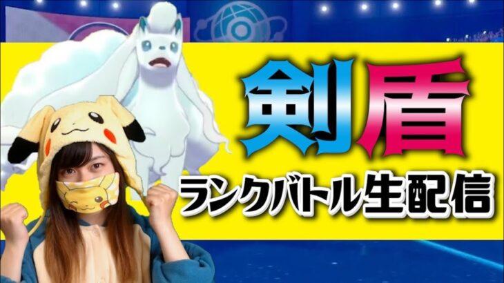 【ポケモン剣盾】S19追い込み!初手カイリューダイマ構築で上位目指したいっ!!!