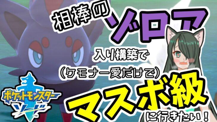 【ポケモン剣盾】目指せ!ゾロア入り構築でマスターボール級!そのいち【ランクマS9】