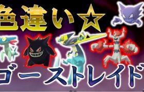 🎁色違いレイド  ゴーストランダム SHINY RAIDS【ポケモン剣盾】【ライブ】