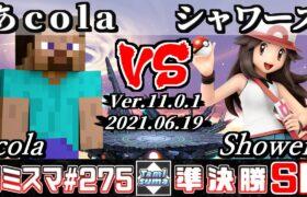 【スマブラSP】タミスマSP275 準決勝 あcola(スティーブ) VS シャワーズ(ポケモントレーナー) – オンライン大会