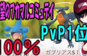 待望のフカマルコミュデイ!色違い爆湧き! Shiny Pokemon GO