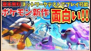 【任天堂Switch】基本無料の最新作ポケモン対戦が面白い!MOBAってジャンル知らない人は是非プレイしてみよう!【ポケモンユナイト実況プレイ】
