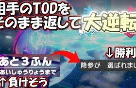 【ポケモン剣盾】相手のTODをそのまま返して大勝利!【心理解説付/神試合】