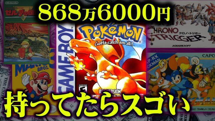 【ランキング】レトロゲーム高額ランキングTOP10【 ポケモン ゼルダ マリオ ゲーム 】