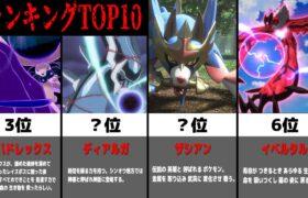 対戦で活躍した『禁止級伝説のポケモン』ランキングTOP10【ポケモン剣盾】