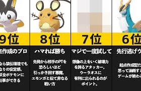 マイナー使い実況者が選ぶ『ガチで強かったマイナーポケモン』TOP10【ポケモン剣盾】