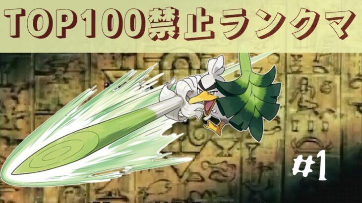 【モンボ級~】使用率TOP100禁止ランクマ【ポケモン剣盾】