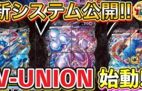 【ポケカ】新ギミック!ポケモンV-UNIONを徹底解説&現状の性能を本音でガチ評価します!【ポケモンカード/Tier4チャンネル/Tier4ラジオ】