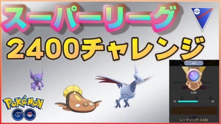 VETERANを目指して2400チャレンジ!【ポケモンGO】【シーズン8】【スーパーリーグ】