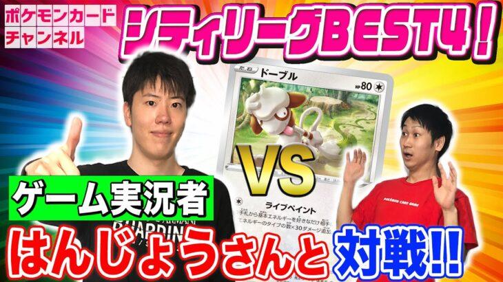 【ポケカ対戦】はんじょう VS ポニータ石井!ドーブルデッキで衝撃の300ダメージ!?【イーブイヒーローズ】
