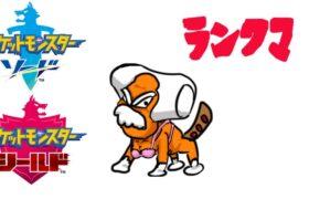 【ポケモン剣盾】ランクマスタートダッシュ!!!【Vtuber】