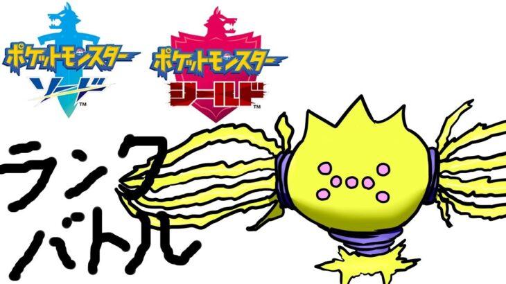 【ポケモン剣盾】ランクバク上げ放送!【Vtuber】