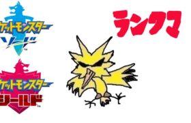 【ポケモン剣盾】サンダーを○す!!!!【Vtuber】