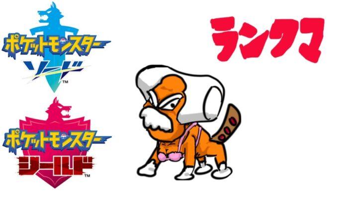 【ポケモン剣盾】マスボランク耐久!!【Vtuber】