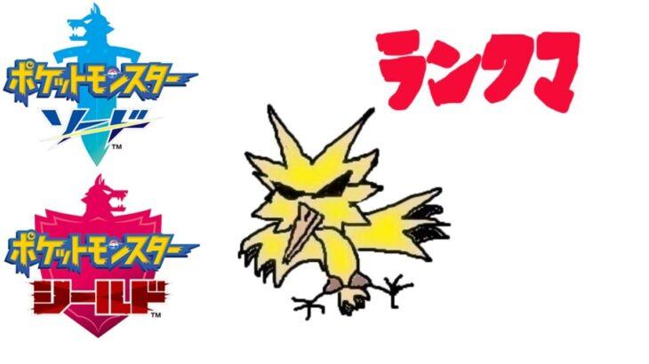 【ポケモン剣盾】ランクバトル!【Vtuber】