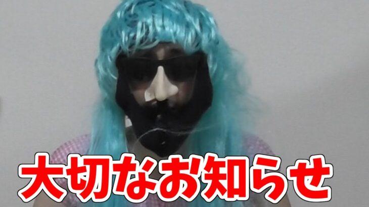【ポケモン剣盾】美少女系Vtuber 蒼樹あゆ子から大切なお知らせ【ガチ】