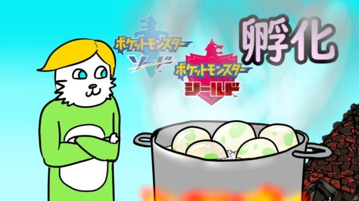 【ポケモン剣盾】たまご孵化放送【Vtuber】