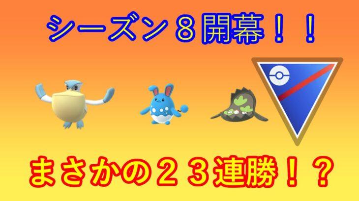 【ポケモンgo】シーズン8開幕!23連勝したパーティー!困ったらこれを使おう!【スーパーリーグ】