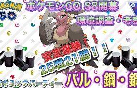 ポケモンgo GBL S8 スーパーリーグ 最強パーティー