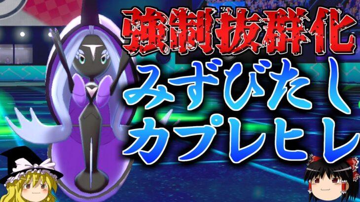 【ポケモン剣盾】ゆっくりロマンギミックパーティpart27【カプ・レヒレ】【ダブルバトル】