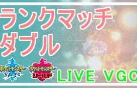 ランクマッチダブル ポケモン剣盾 ダブルバトル 配信 ソードシールド pokemonVGC