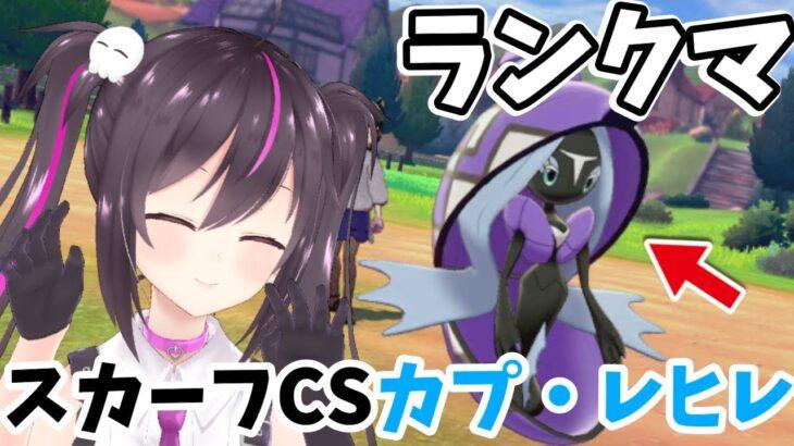 """【ポケモン剣盾】今の環境""""スカーフレヒレ""""がとても刺さる!!"""