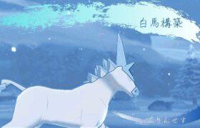 【ポケモン剣盾】ブリザポスと供にランクマッチ【初見さん大歓迎!】