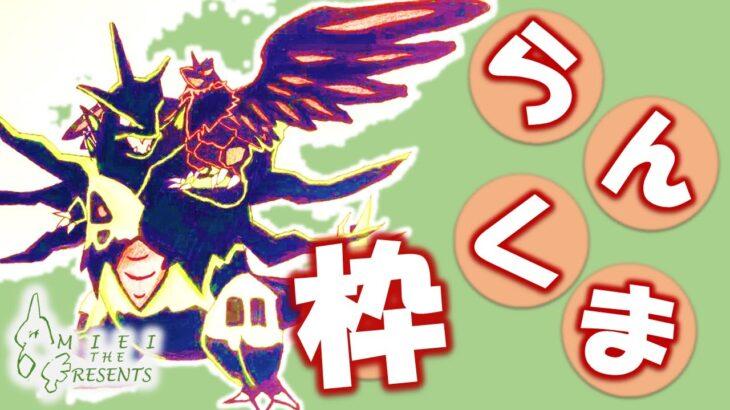 【生配信】育成→ランクマ【ポケモン剣盾】