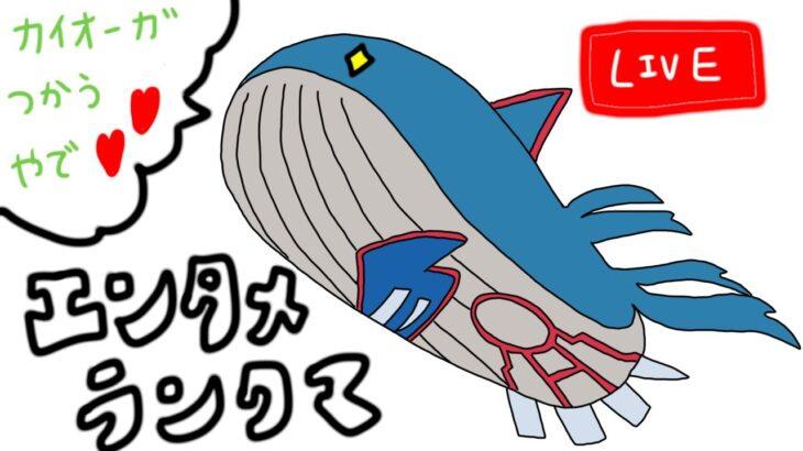 【ポケモン剣盾】現環境に舞い戻ったカイオーガエンタメランクバトル٩(๑❛ᴗ❛๑)۶【初見さん歓迎】