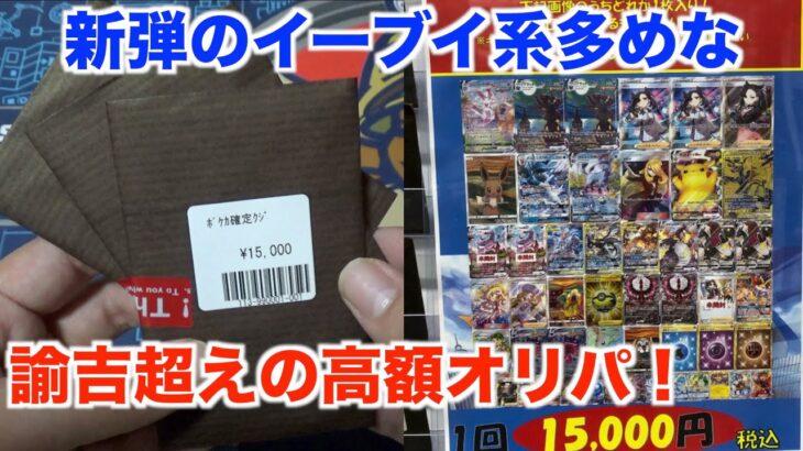 【ポケモンカード】高いけど納得の内容の1万5000円オリパと1000円謎ガチャを開封してみた!